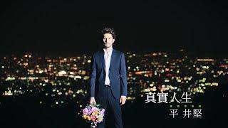 日本R&B天王平井堅2017年第二彈單曲《真實人生》! ◎WAKUWAKU JAPAN日劇...
