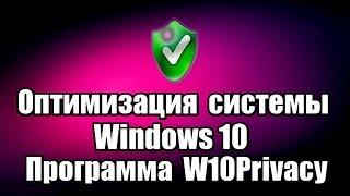 Оптимизация системы Windows 10. Программа W10Privacy