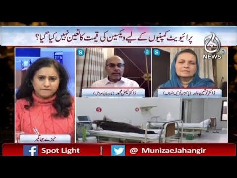 COVID-19 Death toll rise in Pakistan | Adliya Aur Wukla Kay darmiyan Badhta Tanao | Spot Light |