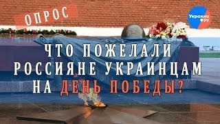 Что пожелали россияне украинцам на День Победы?