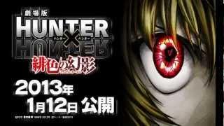 Hunter X Hunter: Phantom Rouge - 1st TRAILER