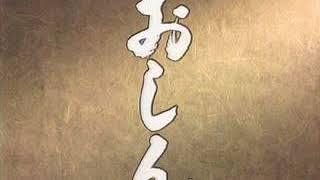 NHK連続テレビ小説「おしん」のテーマ曲を約10分にしてみました.何...