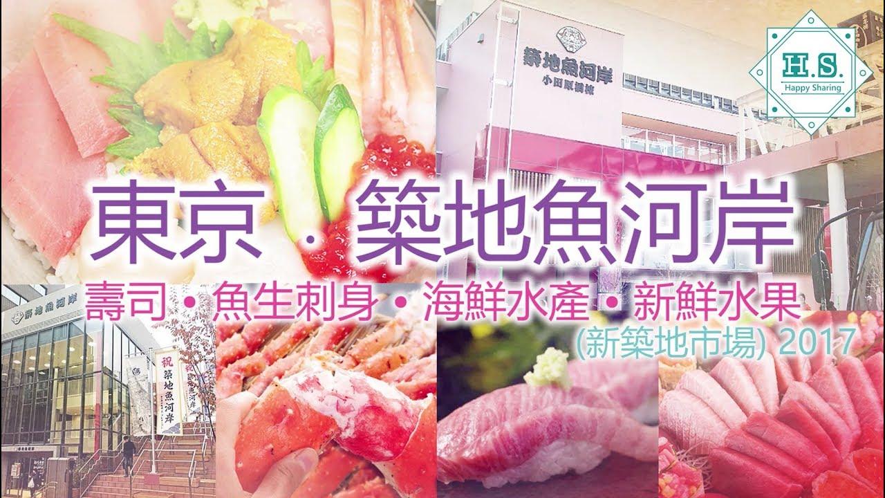 H.S. Travel - 日本 東京 築地魚河岸 2017 - 壽司 • 魚生刺身 • 海鮮水產 • 新鮮水果 - 集中地 (新築地市場) - YouTube