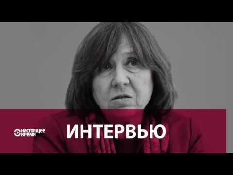 Светлана Алексиевич: Россия догонит тебя где угодно