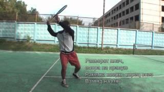 Теннис. Учебное видео. Основы техники. Часть 1