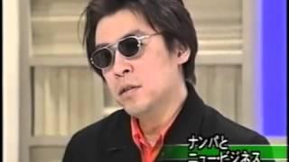 日本で初めてナンパを指導するセミナー「ナンパ塾」を開業した草加大介...
