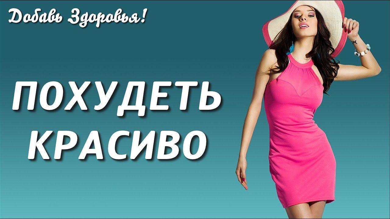 Как похудеть раз и навсегда: 9 лайфхаков для красивой фигуры.