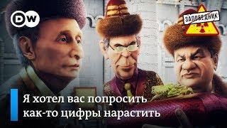 Сказ про рейтинг Путина. Волшебные конфеты со вкусом денег. Песня о Рыбке – 'Заповедник', выпуск 60