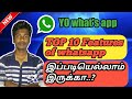YO WHATS'APP  TOP 10 Features In Tamil