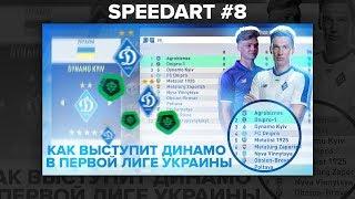 SPEEDART | #8 | Как выступит Динамо Киев в первой лиги Украины