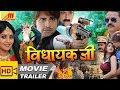 Vidhayak Jee - Superhit Bhojpuri Movie Offical Trailer 2018 - Rakesh Mishra, Shubhi Sharma