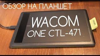 Обзор на графический планшет Wacom One CTL-471 (покупки на Aliexpress) с субтитрами(Обзор на графический планшет Wacom One CTL-471 (покупки на сайте Aliexpress) Купить графический планшет Wacom на Aliexpress:..., 2016-04-24T08:39:22.000Z)