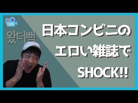日本コンビニのエロい雑誌でshock!! ー韓国人が日本でびっくりしたのについて 「フニが話す韓国と日本」