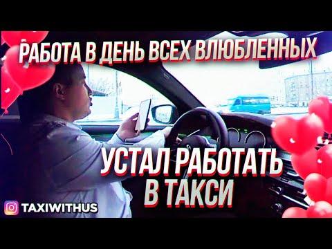 Таксую в день влюбленных / Устал работать в такси / Таксуем с нами