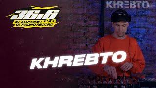 KHREBTO — DJ Марафон «36.6» 2.0 от Радио Record