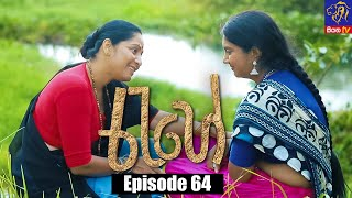 Rahee - රැහේ | Episode 64 | 13 - 08 - 2021 | Siyatha TV Thumbnail