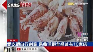 戴勝堂賣活蝦料理闖名號擁「活蝦大王」名號
