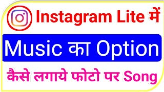 Instagram lite me music ka option kaise laye || Instagram lite par photo par song kaise lagaye screenshot 3