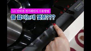 LG DIOS 인덕션 전기레인지 사용방법~ (물끓이는데…