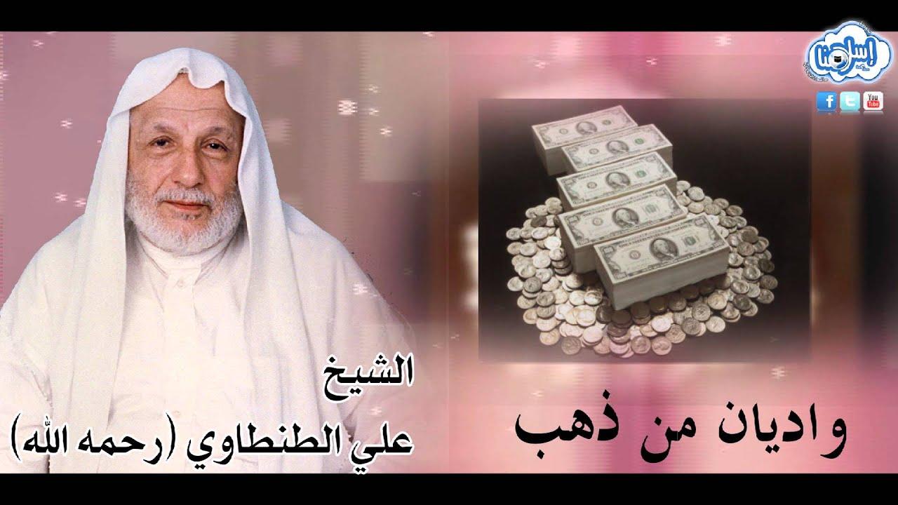 روائع الشيخ علي الطنطاوي | لن تخاف من تأخر الرزق عليك | اسلامنا
