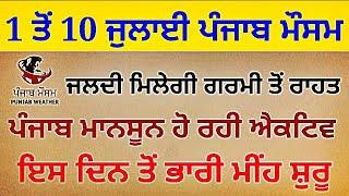 Punjab weather 1 to 10 july // Punjab monsoon update