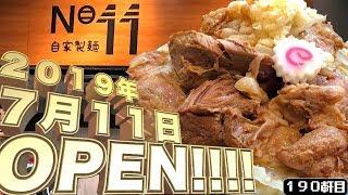 【自家製麺No.11】富士丸の若旦那が待望の新店舗OPEN!!!!!!!!!【二郎系新店】