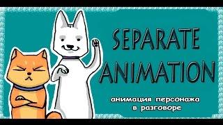 УРОК [РЕЧЬ ПЕРСОНАЖА] - анимация персонажа в разговоре