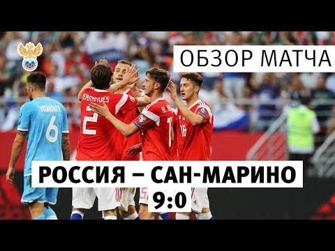 Видео обзор матча россия сан марино 2019