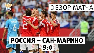 Россия — Сан-Марино — 9:0. Обзор матча l РФС ТВ