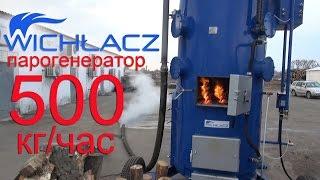 Работа парогенератора Вихлач на дровах, мобильный паровой котел 500 Килограмм Пара(, 2017-04-17T08:01:01.000Z)