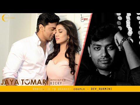 Jaya Tomari - REVISTED (Cover)  Ricky   Chaamp   Dev & Rukmini   Jeet Gannguli   Raj Chakraborty