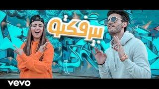 بيرفكتو - محمود العيساوي و هلا الرفاعي (فيديو كليب 2018) | Perfecto