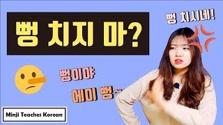 """Don't lie!"" in Korean?  l  Korean slang, 뻥   [Korean Like A Native 07]"