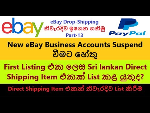 eBay Drop Shipping (2020) Part 13 : How to make a listing for direct shipping item in Sinhala