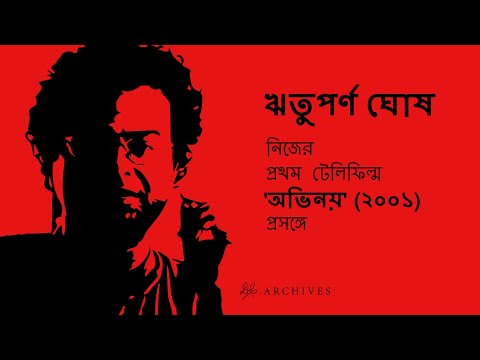 Rituparno Ghosh | On His First Telefilm | Obhinoy | 2001 | Tribute