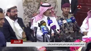 السفير السعودي آل جابر يعلن تدشين برامج إعادة الإعمار بمأرب | تقرير يمن شباب