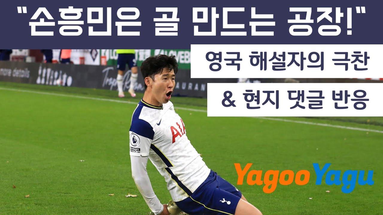 [리뷰&댓글] 공장 돌리는 손흥민? 현지 해설자 극찬 | 도락epl