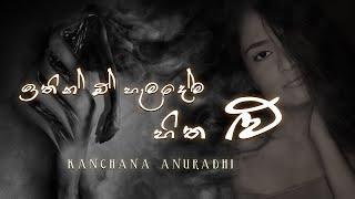 Lu (ළු) - Kanchana Anuradhi [ Lyric Video ] Thumbnail