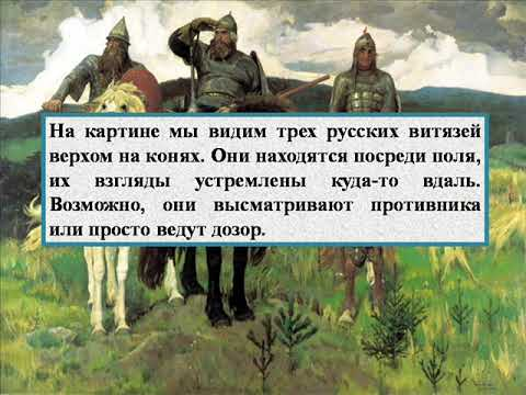 Сочинение по картине В М  Васнецова «Богатыри»
