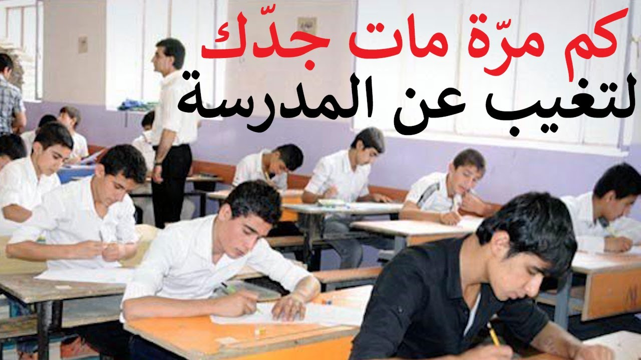 كم مرة مات جدك لكي تغيب عن المدرسة...إضحك من قلبك....نكت لبنانية وعربية