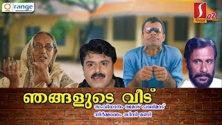 Njagalude Veedu Tele film   ഞങളുടെ വീട്  Tele film   Must watch Video