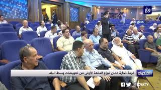 غرفة تجارة عمان توزع الدفعة الأولى من تعويضات وسط البلد -(19-9-2019)