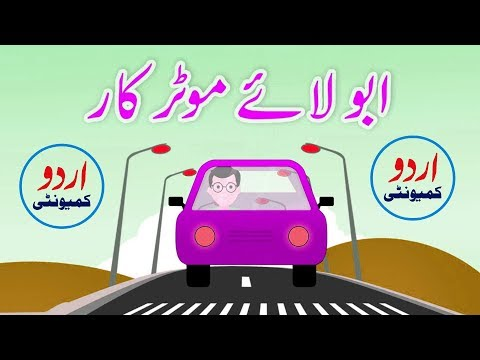 Abbu Laye Motor Car | Urdu Poem | Zainab Fatima | Urdu Community