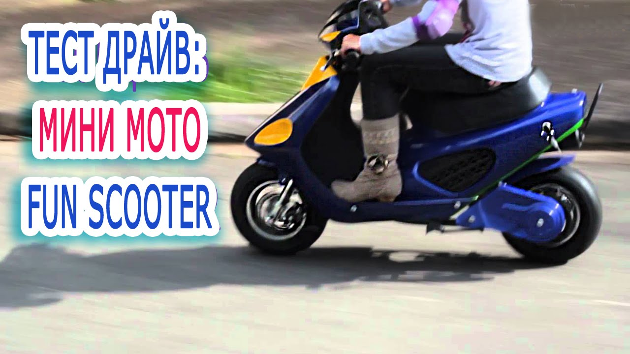 Скутер Мото Видео |  Мини Мото