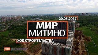 видео ЖК «Мир Митино» г. Москва | Купить квартиру в новостройке по цене застройщика | Агентство недвижимости Est-a-Tet