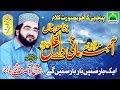 Download mp3 Hafiz Muhammad Asif Chishti New Naat 2017 Latest Punjabi Naat By Naat Ki Dunya for free