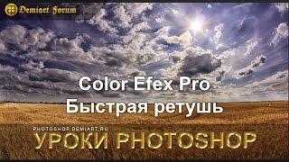 Быстрая ретушь — Color Efex Pro — Урок Photoshop