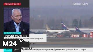 Чем грозит ложное минирование самолета - Москва 24