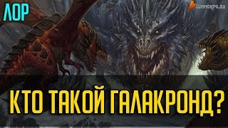 КТО ТАКОЙ ГАЛАКРОНД? [WORLD OF WARCRAFT]
