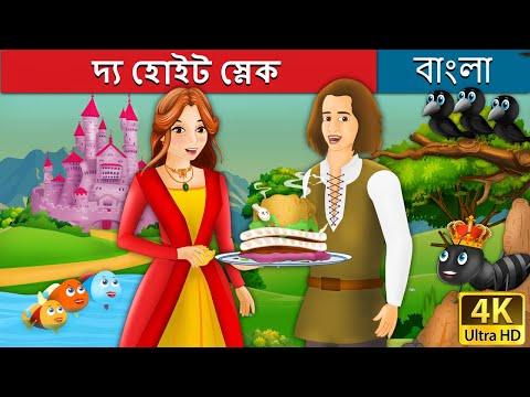 দ্য হোইট স্নেক  | The White Snake Story in Bengali | Bangla Cartoon | Bengali Fairy Tales